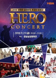 2018 MBN HERO CONCERT(MBNヒーローコンサート)