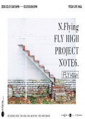 N.Flying コンサート「 FLY HIGH PROJECT NOTE6 FLY HIGH」